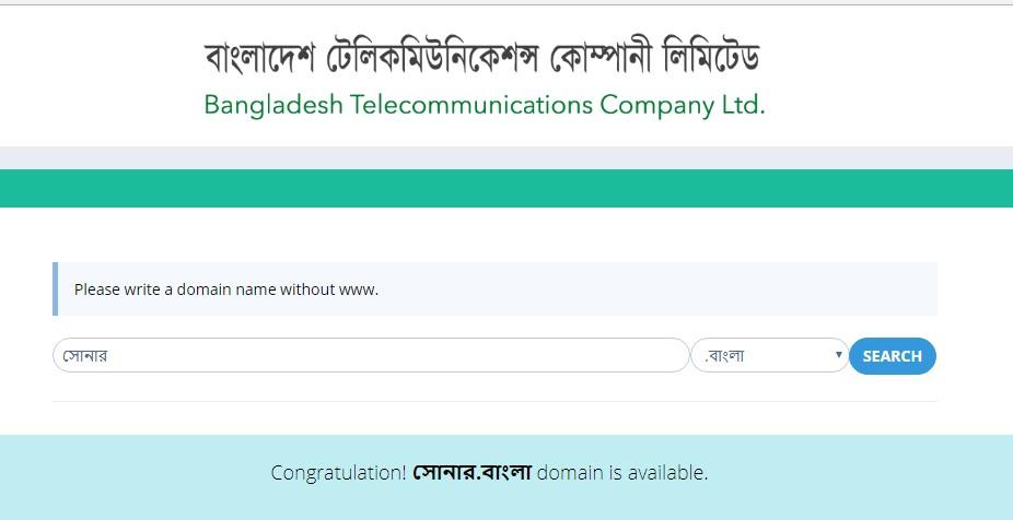 .বাংলা ডোমেইন- dot bangla domain
