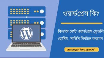 best-wordpress-hosting-hostingreviews.com
