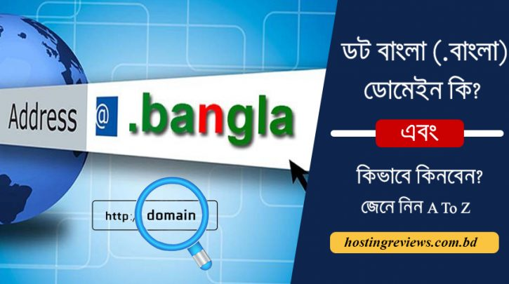 what is dot bangla domain-hostingreviews.com