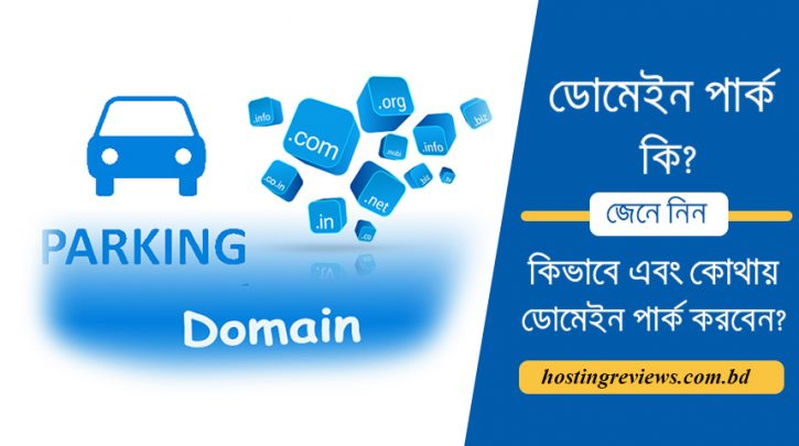what is domain park.hostingreviews.com