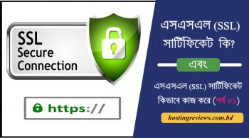 what-is-ssl-certificates-hostingreviews.com.bd