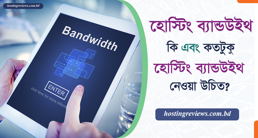what is hosting bandwidth-hostingreviews.com.bd