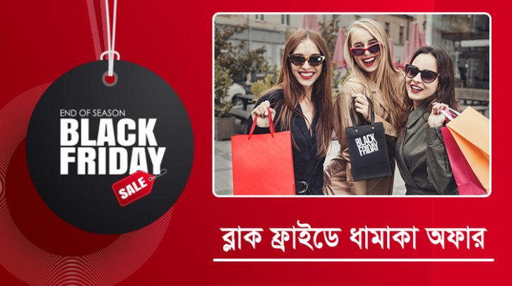 black-friday-dhamaka-offer